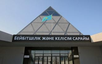 The N. Nazarbayev Center invites you to virtually visit the Museum of Peace and Harmony